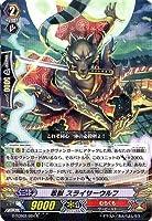 ヴァンガード/G-TCB02/024 忍獣 スライサーウルフ R