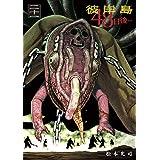 彼岸島 48日後…(21) (ヤングマガジンコミックス)