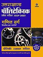 Uttarakhand Polytechnics Pravesh Pariksha JEEP 2020 Ganit Varg
