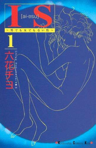 IS(1) (Kissコミックス)