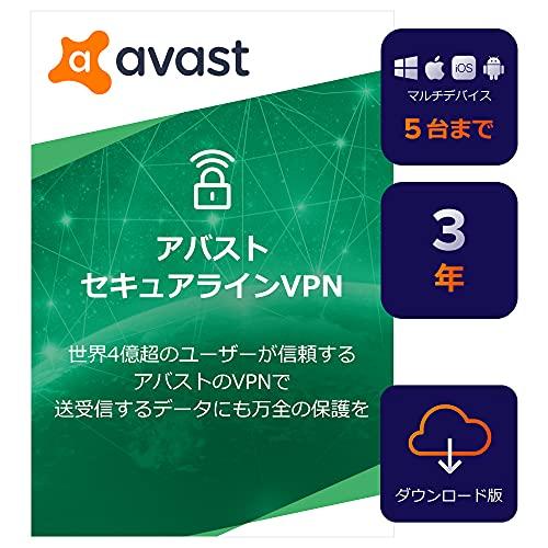 アバスト セキュアラインVPN(最新)   5台3年   Win/Mac/iOS/Android対応   オンラインコード版