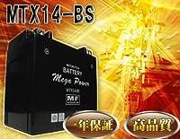 バイク バッテリー ZX-12R 型式 ZXT20A 一年保証 MTX14-BS 密閉式