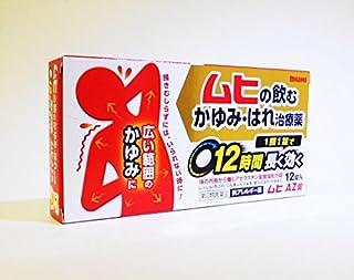 【第2類医薬品】ムヒAZ錠 12錠 ×3 ※セルフメディケーション税制対象商品