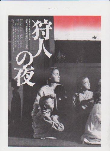 映画二つ折りチラシ 「狩人の夜」監督 チャールズ・ロートン 出演 ロバート・ミッチャム、リリアン・ギッシュ