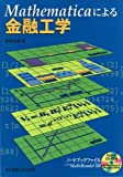 Mathematicaによる金融工学
