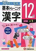 小学 基本トレーニング漢字12級:30日で完成  反復式+進級式