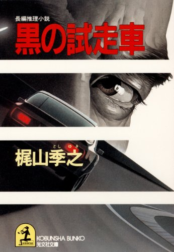 黒の試走車 (光文社文庫)
