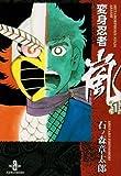 変身忍者嵐 1 (秋田文庫 5-34)