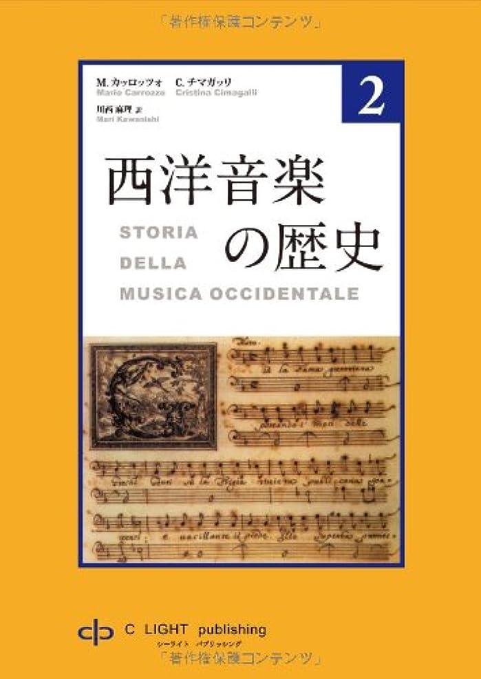 剣銀行囚人西洋音楽の歴史 第2巻
