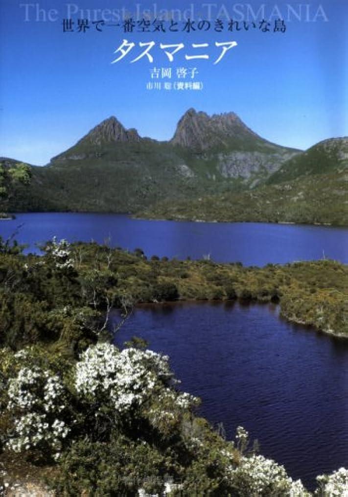 ステープルリテラシー顔料世界で一番空気と水のきれいな島タスマニア