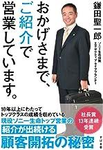 表紙: おかげさまで、ご紹介で営業しています。 | 鎌田 聖一郎