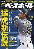 週刊ベースボール 2021年 4/12 号 特集:熱闘開幕! EXCITING BASEBALL 2021
