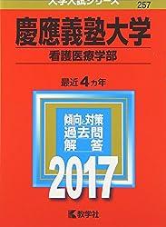 慶應義塾大学 看護医療学部 2017年版・赤本・過去問