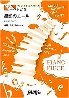 やさしく弾けるピアノピースPPE19 星影のエール / GReeeeN (ピアノソロ ハ長調初級版/中級版)~NHK連続テレビ小説「エール」主題歌