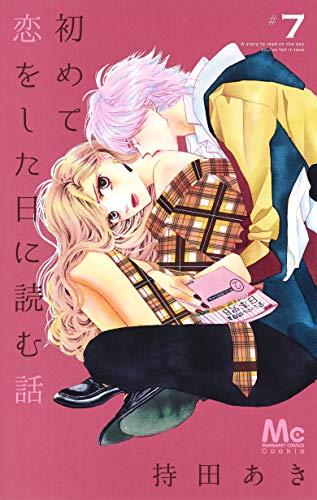 初めて恋をした日に読む話 7 (マーガレットコミックス)
