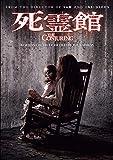 死霊館[DVD]