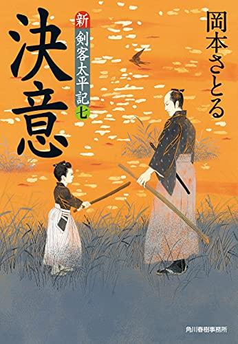 決意 新・剣客太平記(七) (時代小説文庫)