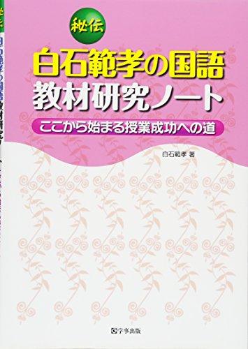 Hiden shiraishi noritaka no kokugo kyōzai kenkyū nōto : Kokokara hajimaru jugyō seikō eno michi