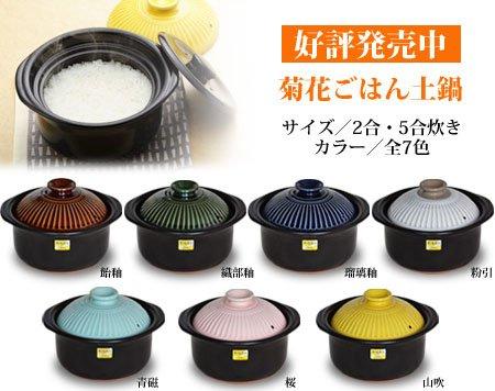 『萬古焼 銀峯陶器 菊花 ごはん土鍋 (瑠璃釉, 2合炊き)』の2枚目の画像