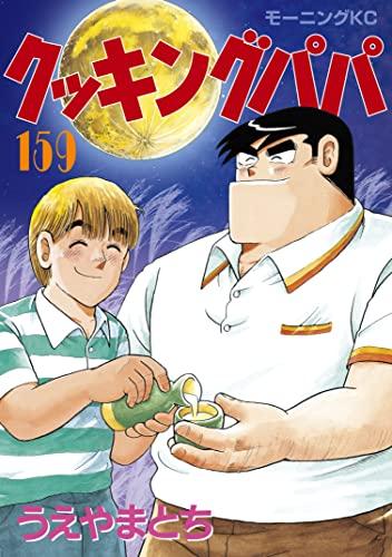 クッキングパパ(159) (モーニングコミックス) Kindle版