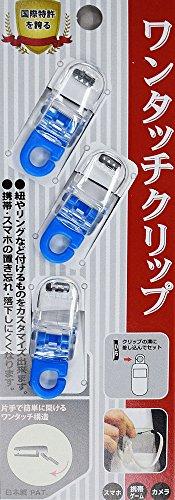 MEIWA ワンタッチクリップ J-MF カラー 同色3個組 (ブルー)
