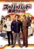 スーパーバッド 童貞ウォーズ コレクターズ・エディション [DVD] image