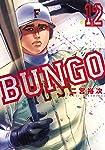BUNGO―ブンゴ― 12 (ヤングジャンプコミックス)
