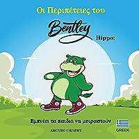 The Adventures of Bentley Hippo: Inspiring Children to Share (GREEK)