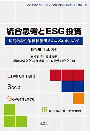 統合思考とESG投資―長期的な企業価値創出メカニズムを求めて― (法政大学イノベーション・マネジメント研究センター叢書)