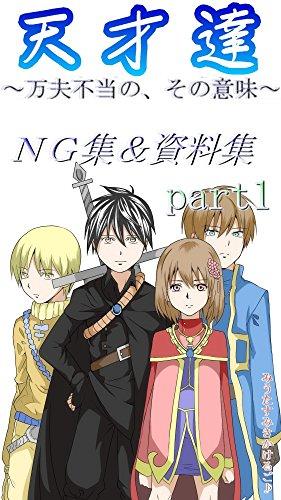 tensaitachi (Japanese Edition)