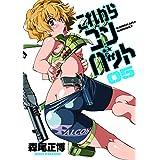 これからコンバット 5巻 (芳文社コミックス)