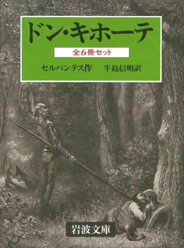 ドン・キホーテ 全6冊 (岩波文庫)の詳細を見る