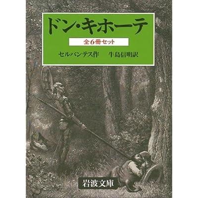 ドン・キホーテ 全6冊 (岩波文庫)