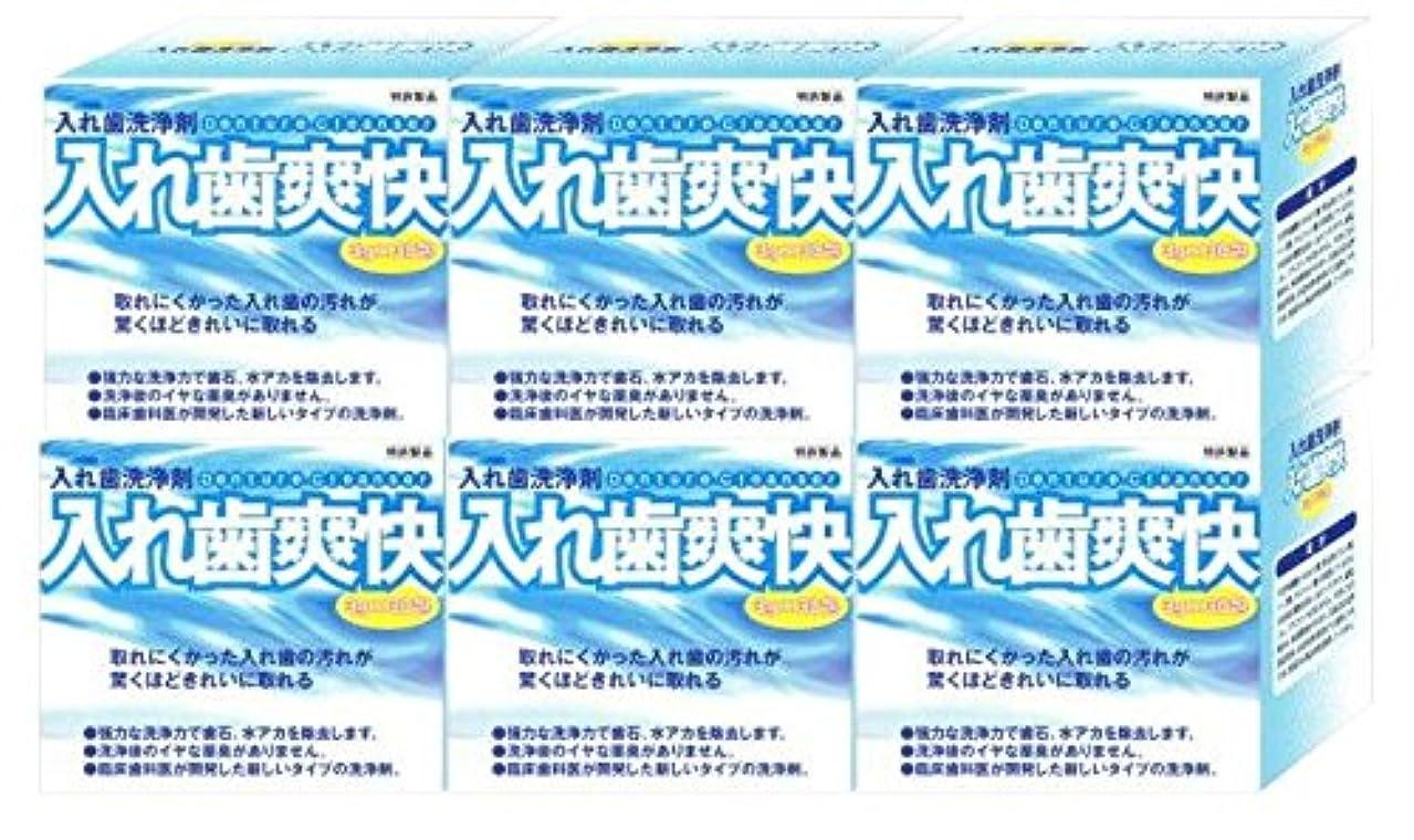 二十そんなにに向けて出発入れ歯爽快 1箱 3g×30包 6箱 義歯洗浄剤 歯科医院専売