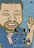 木村とご飯 Vol.1[DVD]