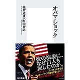 オバマ・ショック (集英社新書)