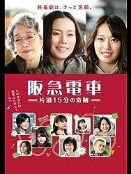 【動画】阪急電車 片道15分の奇跡