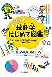 レッツ! データサイエンス 親子で学ぶ! 統計学はじめて図鑑 (レッツ!データサイエンス)