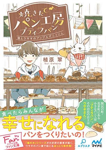焼きたてパン工房プティラパン~僕とウサギのアップルデニッシュ~ (マイナビ出版ファン文庫)