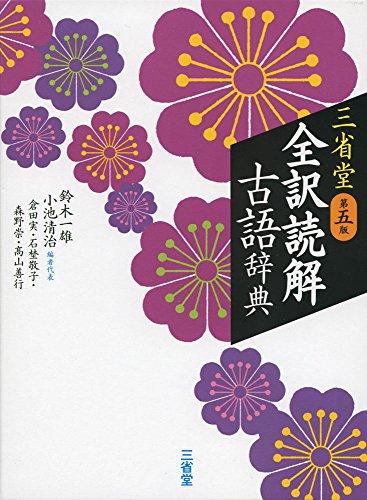 三省堂『全訳読解古語辞典 第五版』