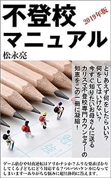 [松永亮]の不登校マニュアル[2019年版]