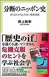 分断のニッポン史 ありえたかもしれない敗戦後論 (中公新書ラクレ)