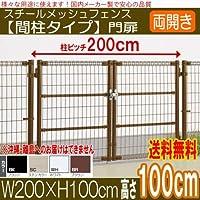 メッシュフェンス【間柱タイプ】両開き門扉(W2000×H1000) (ブロンズ) (ホワイト)