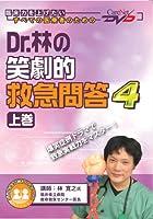 Dr.林の笑劇的救急問答4(上)/ケアネットDVD