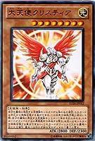 【遊戯王シングルカード】 《ロスト・サンクチュアリ》 大天使クリスティア ノーマル sd20-012