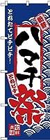 のぼり旗 ハマチ祭 H-2388(受注生産)