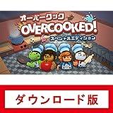 Overcooked - オーバークック スペシャルエディション|オンラインコード版