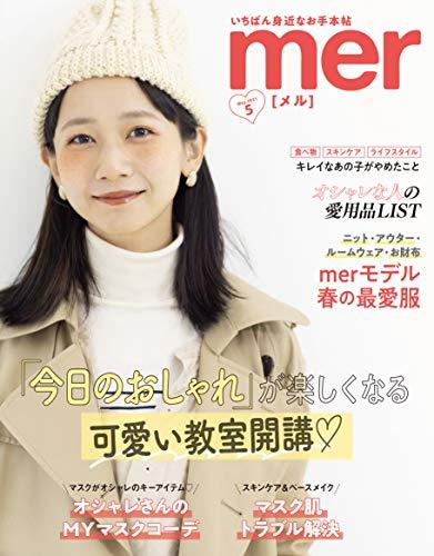mer 2021年5月号 [雑誌]