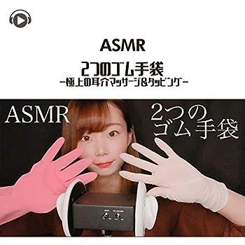 ASMR - 2 rubber gloves - Luxurious pinna massage & tapping-_pt03 feat MiwaASMR