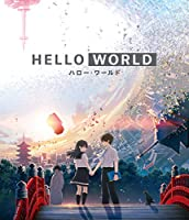 【Amazon.co.jp限定】HELLO WORLD Blu-ray通常版(Amazon.co.jp限定:ミニポスター3枚セット)